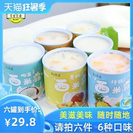 果山果海酸奶水果罐头黄桃西米露菠萝葡萄椰果什锦西米露混合装