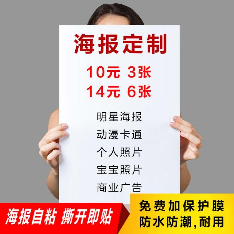 Печать плакатов Артикул 619393715365