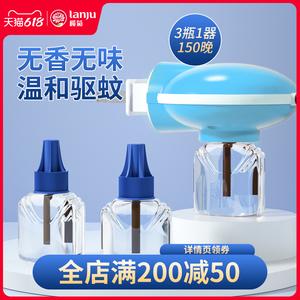 榄菊电热蚊香液无味婴儿电蚊香器