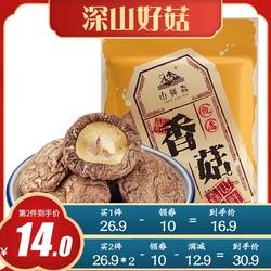 山鲜森香菇干货特级农家剪角肉厚新鲜蘑菇冬菇土特产煲汤200g/袋