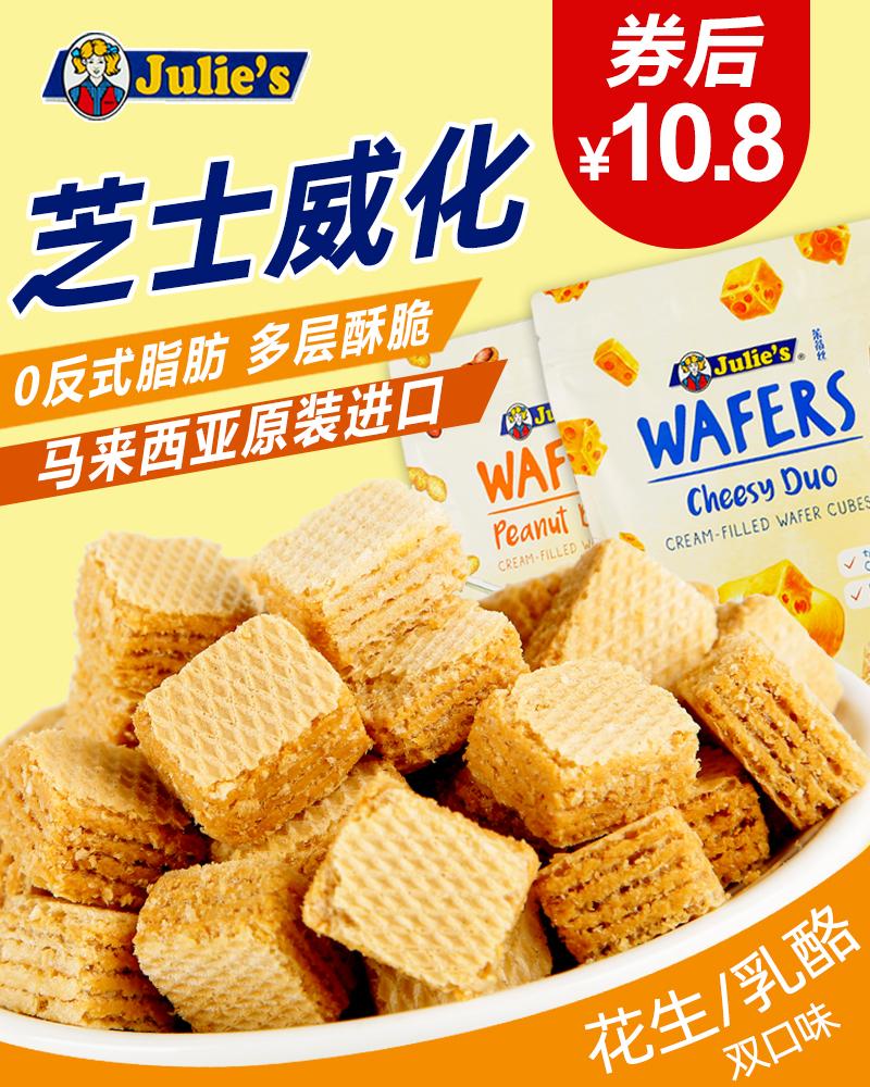 茱蒂丝马来西亚进口零食花生酱芝士夹心威化休闲好吃袋装饼干150g