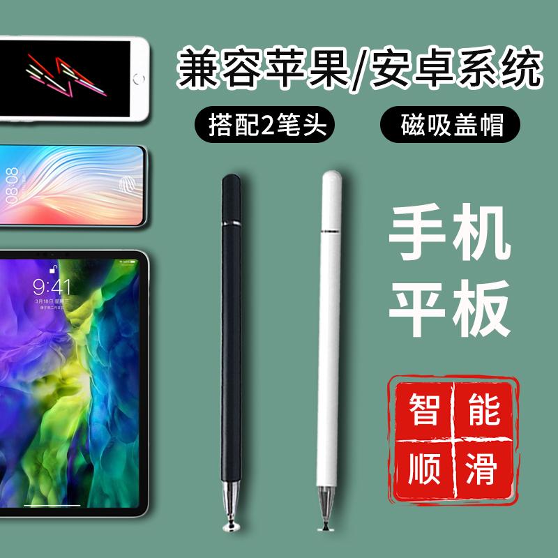 中國代購|中國批發-ibuy99|平板电脑|通用触屏笔平板电脑手机iPad手写笔安卓触控笔华为小米点触电容笔