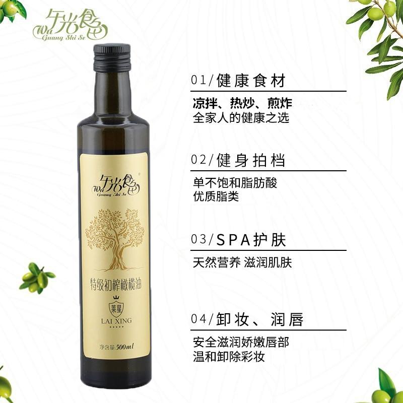 午光食色 特级初榨橄榄油500ml*6瓶礼盒装 莱星 中式烹饪食用油