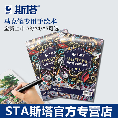 Stasta Mark Ben A3/A4/A5 Loose-leaf Marker Special Book Hand-painted Book Painting Book Student Use Sketch Book Small Picture Album Animation Special Book Student Pure White Raw Wood Pulp