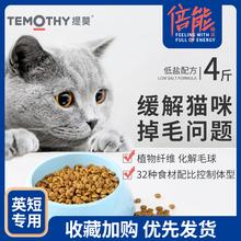 提莫英短美短猫粮通用粮专用幼猫成猫深海鱼天然粮4斤2kg短毛猫粮