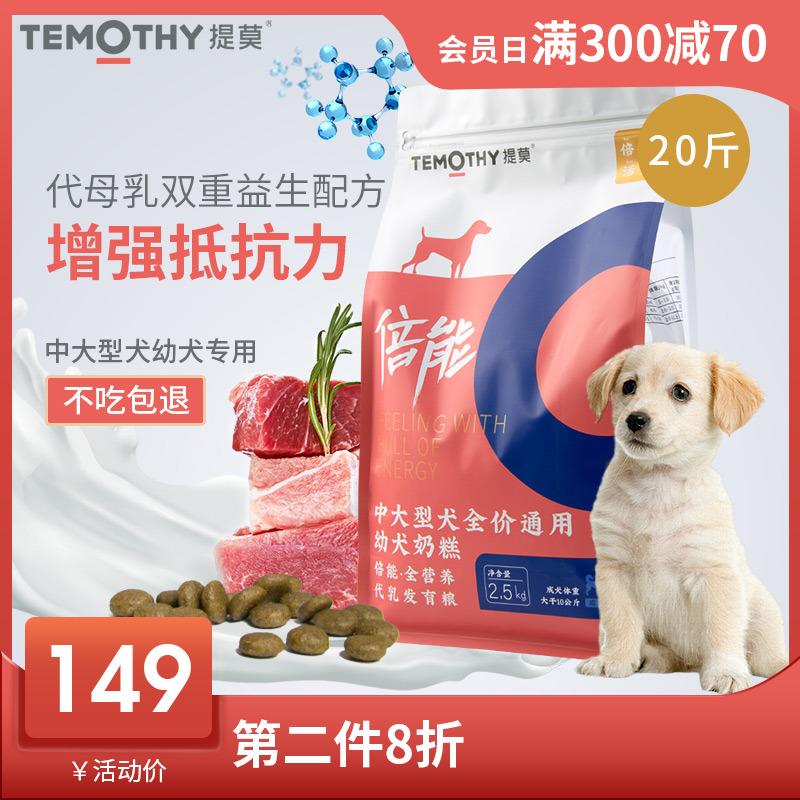 提莫狗粮20斤金毛拉布拉多萨摩耶哈士奇幼犬专用奶糕粮中大型10kg优惠券