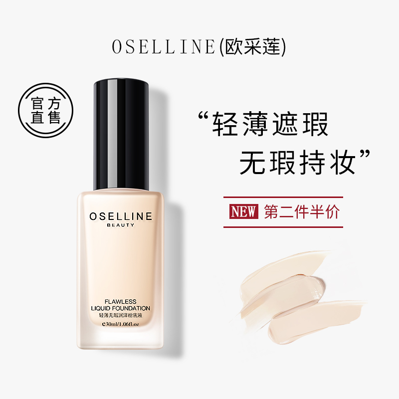 Euclid lotus foundation solution moisturizing and lasting oil control BB cream cream nourishing cream dry skin student party parity