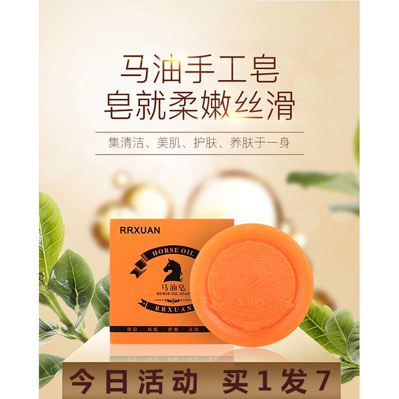 韓國馬油皂禮盒裝滋潤補水洗臉香皂泡沫潔面精油 買一盒發七盒
