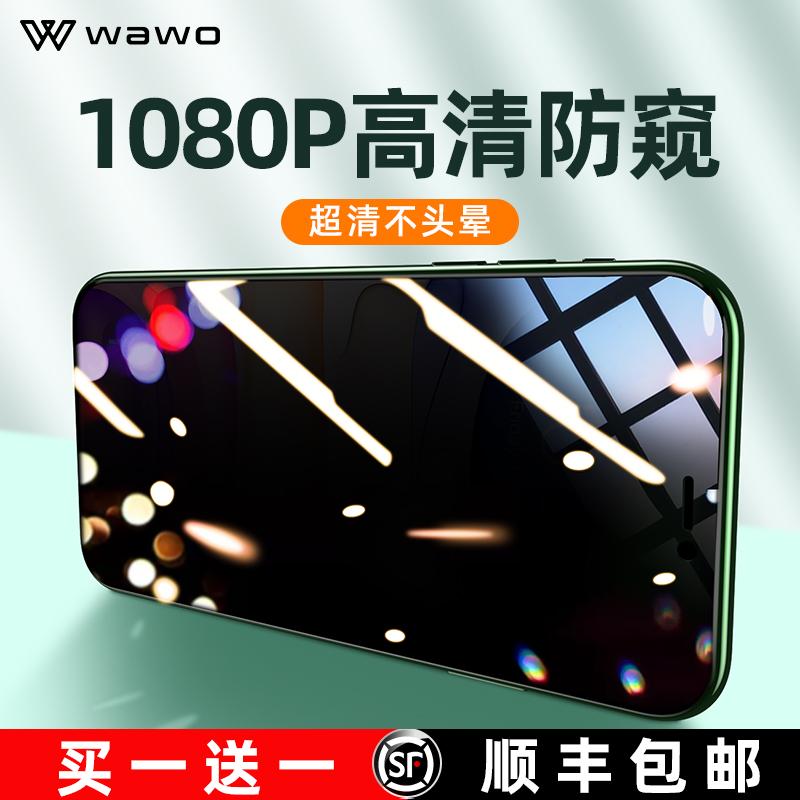 wawo苹果11防窥钢化膜11iPhoneX防偷窥膜ProMax防偷窥手机膜xrxsmax全包边防窥屏隐私膜防偷瞄屏保手机贴膜11