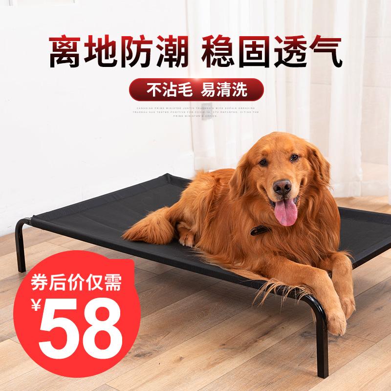 宠物狗狗行军床耐咬耐磨狗窝夏天四季通用可拆洗大小型犬离地狗床图片