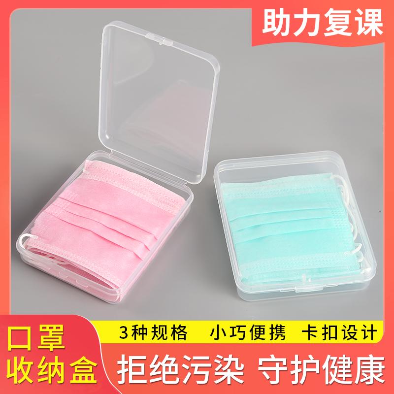 口罩收纳盒一次性复工开学学生口罩收纳N95防水防尘便携收纳小盒
