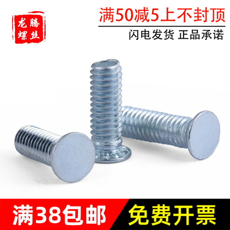 M4m5 * 8 / 10 / 12 / 16 / 25 / 30 / 40mm environment friendly carbon steel galvanized pressing plate screw FH riveting stud