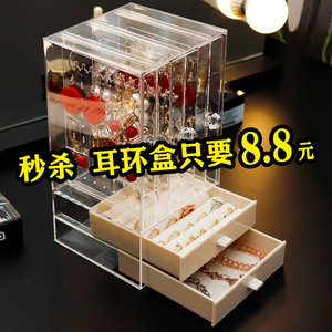 耳环收纳盒首饰盒耳夹耳钉手链项链珠宝饰品展示整理架子大容量