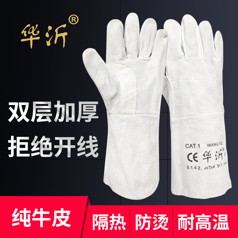 华沂电焊工防护用品耐高温防烫耐磨柔软牛皮无缝加绒劳保手套长款
