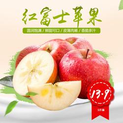 红富士苹果水果新鲜10斤一级苹果脆甜孕妇水果当季整箱冰糖心萍果