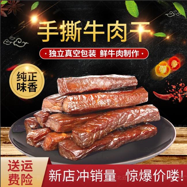 牛姿位 手撕风干牛肉 内蒙古牛肉干食品特产香辣零食休闲小吃熟食