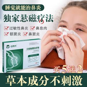 佰易来鼻炎贴鼻炎药鼻息肉鼻窦炎鼻塞鼻痒腺样体肥大舒缓通鼻