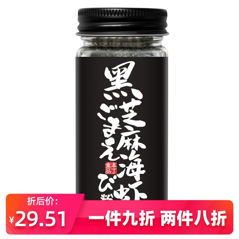 日式本丁黑芝麻海虾粉虾皮粉宝宝