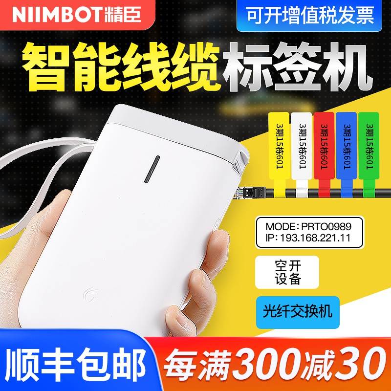 Jingchen D11 cable network cable label printer portable mini fiber pigtail communication equipment room Bluetooth thermal adhesive waterproof p-type label machine D61
