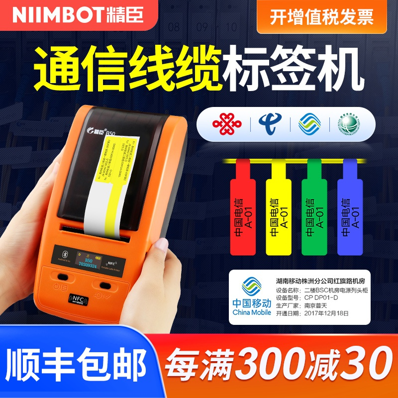 Jingchen B50 cable label printer handheld portable Bluetooth communication room equipment network cable optical fiber p-knife communication network wiring wire identification self adhesive barcode machine label machine
