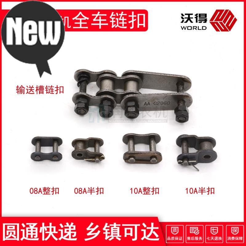 Chain chain Y-joint cutting table large parts machine cutting link head chain groove whole vehicle transportation
