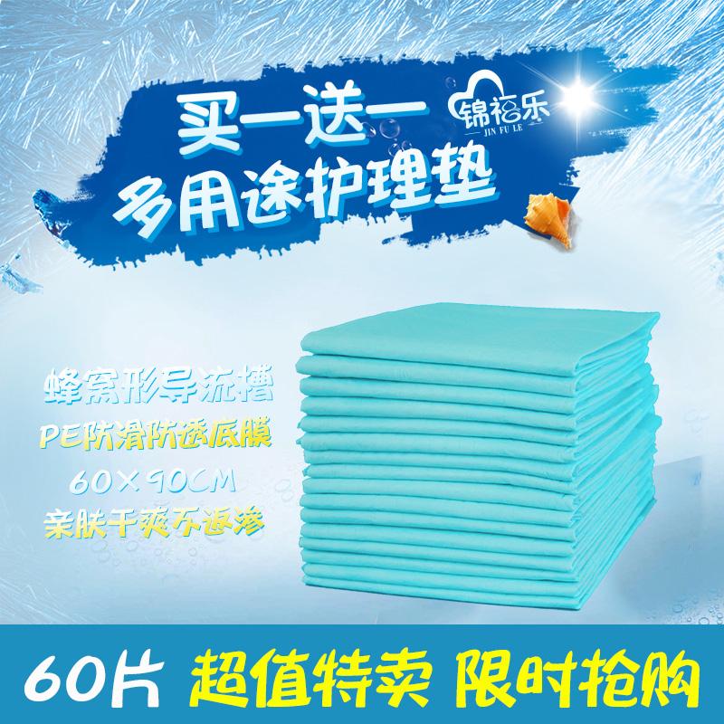 锦福乐成人护理垫60x90产妇产后专用老年人老人隔尿垫产褥垫大号*