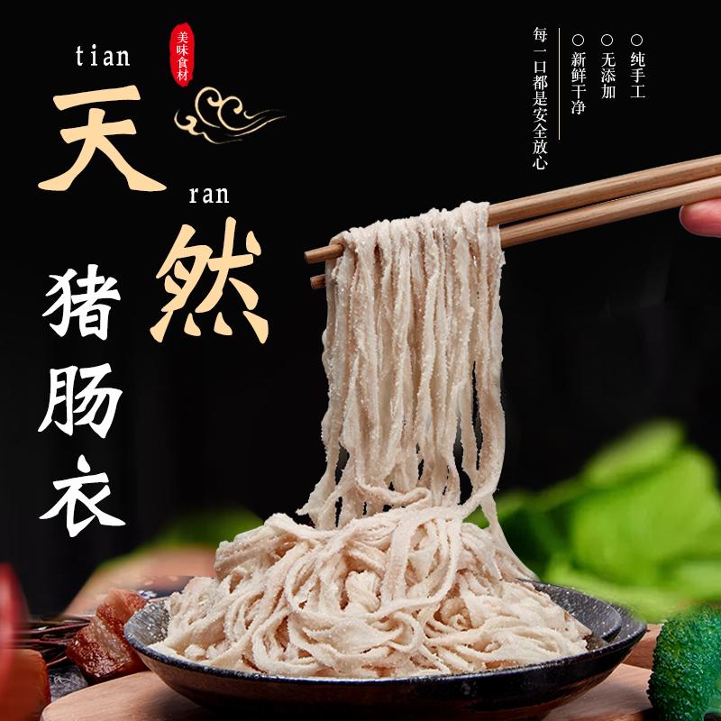 天然精选中号猪肠衣灌10斤香肠腊肠烤肠米肠红肠家用送灌肠机器线