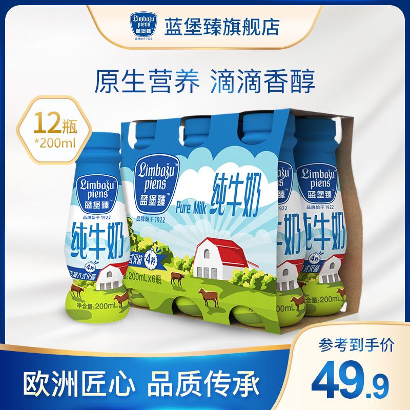 【纯奶推荐】蓝堡臻全脂纯牛奶200ml*12瓶营养早餐奶整箱特价