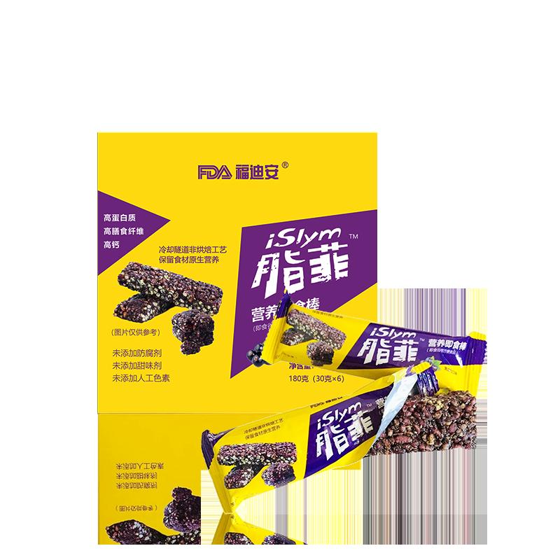 【王不凡专享】脂菲棒网红刷脂营养即食代餐棒压缩饼干