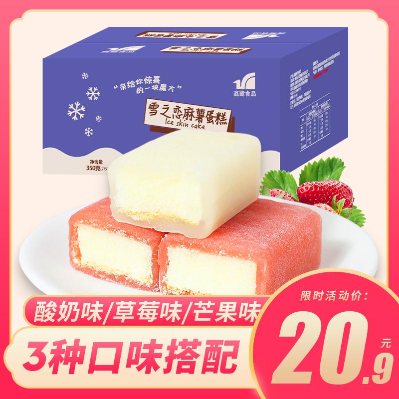麻薯冰皮蛋糕即食早点充饥速食健康网红零食糕点休闲食品整箱