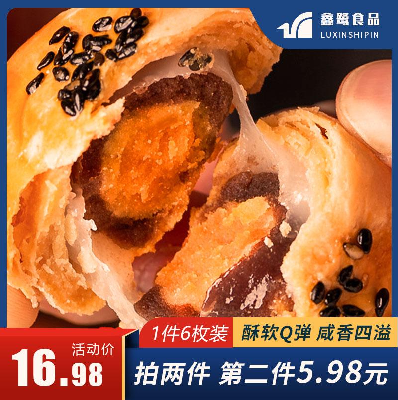 现做鑫鹭蛋黄酥雪媚娘麻薯糕点心网红零食办公室小吃休闲食品