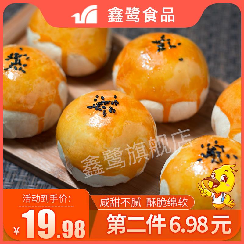 红豆味蛋黄酥雪媚娘麻薯糕点心网红早餐零食办公室茶小吃休闲食品图片