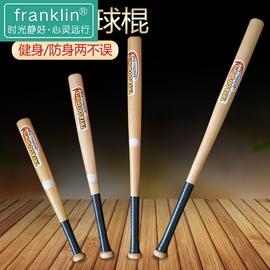 棒球棍 棒球棒 实木车载防身 锻炼实心木质 硬木