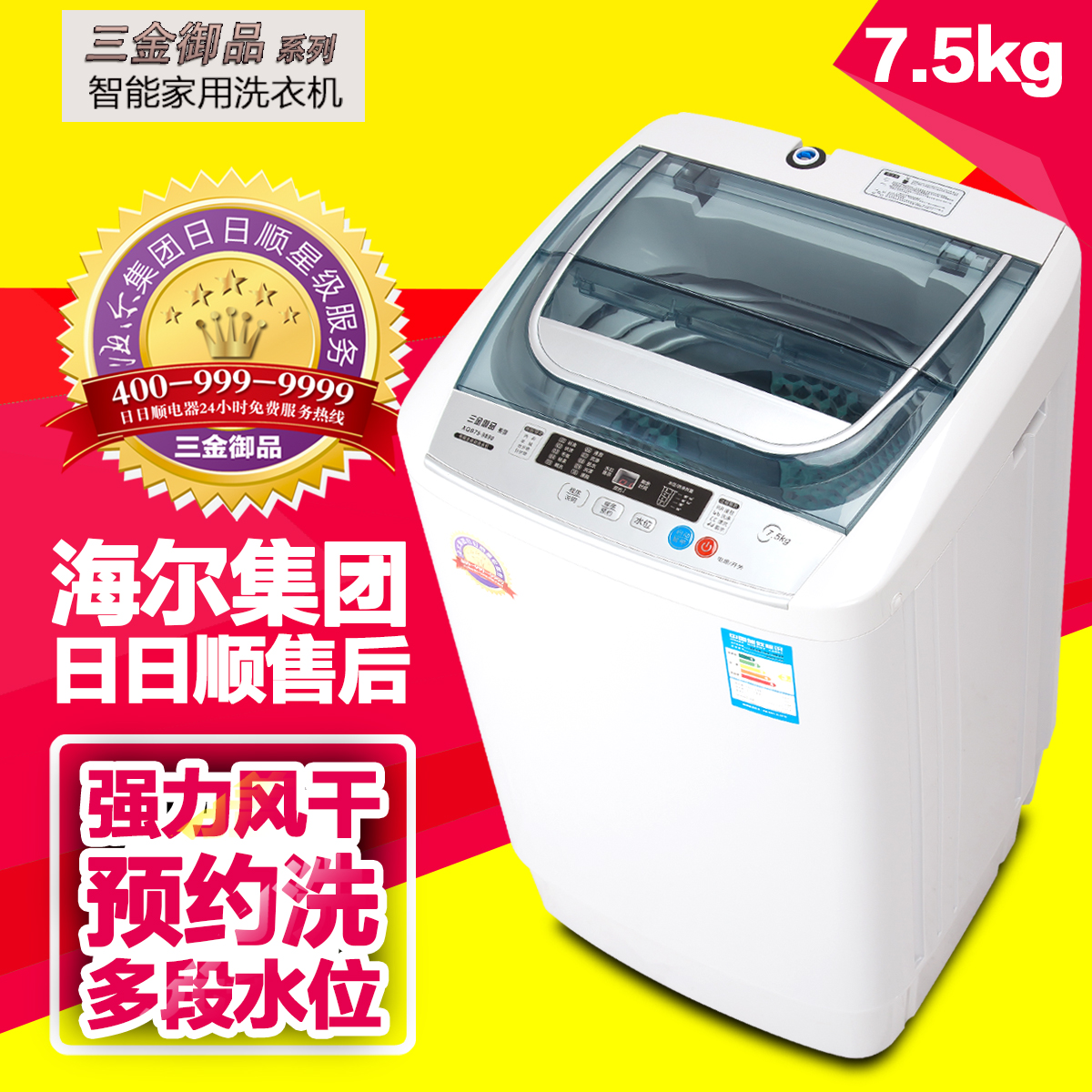 包郵洗衣機 全自動7.5kg小家用 迷你靜音 風乾特價