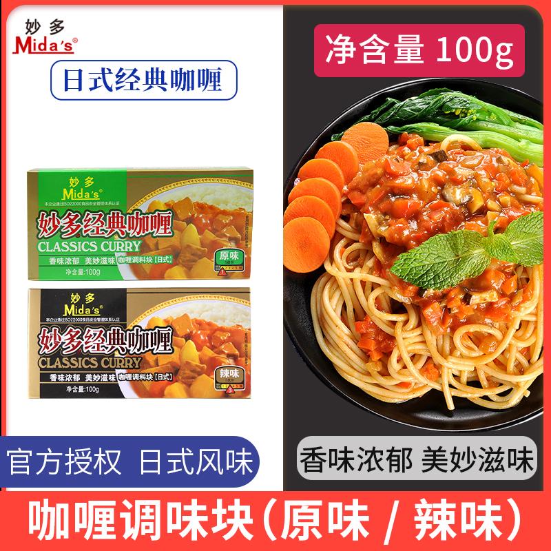 妙多日式经典咖喱块100g原味微辣辣味速食黄咖喱块酱料家用小包装