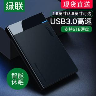 机笔记本电脑机械ssd固态改移动硬盘盒子 c外置读取保护壳台式 3.1type 绿联移动硬盘盒2.5英寸通用外接usb3.0