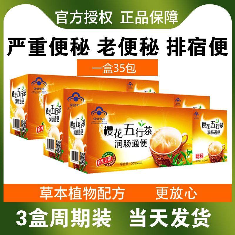 3盒樱花五行茶清肠排毒便秘润肠通便排宿便减肥排油非孝素酵素梅