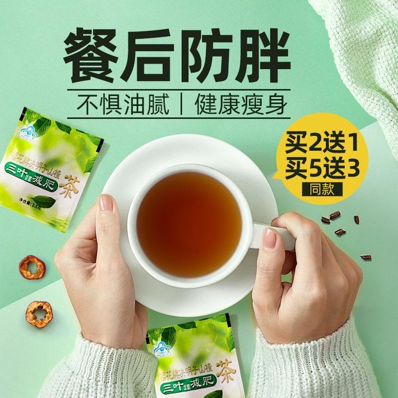 【买二送一】樱花决明子山楂茶祛湿清肠茶