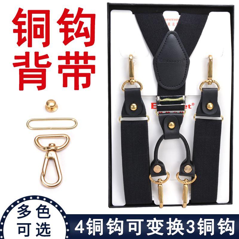 男士Y型黄铜钩背带吊钩挂钩夹胖人老人成人X型交叉织带可调节长短