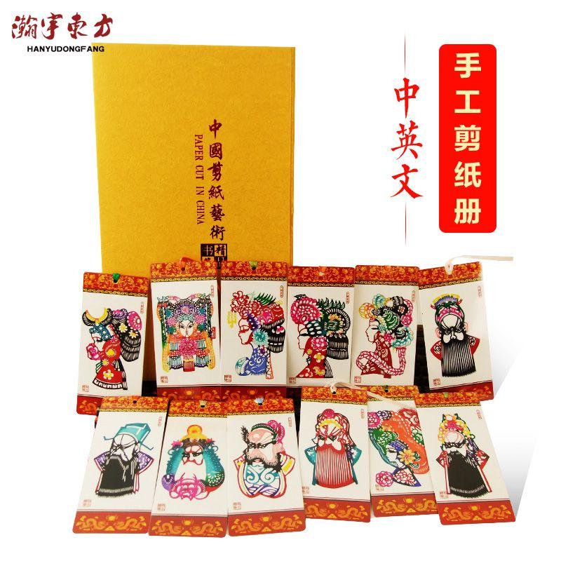 剪纸书签画册送外国人小礼品中国风特色纪念品送老外外事出国礼物