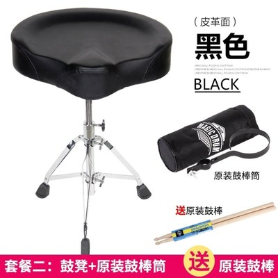 Drum Drum Stool Children's Adjustable Single Guitar Practicing Stool Lifting Special Saddle Chair Stool