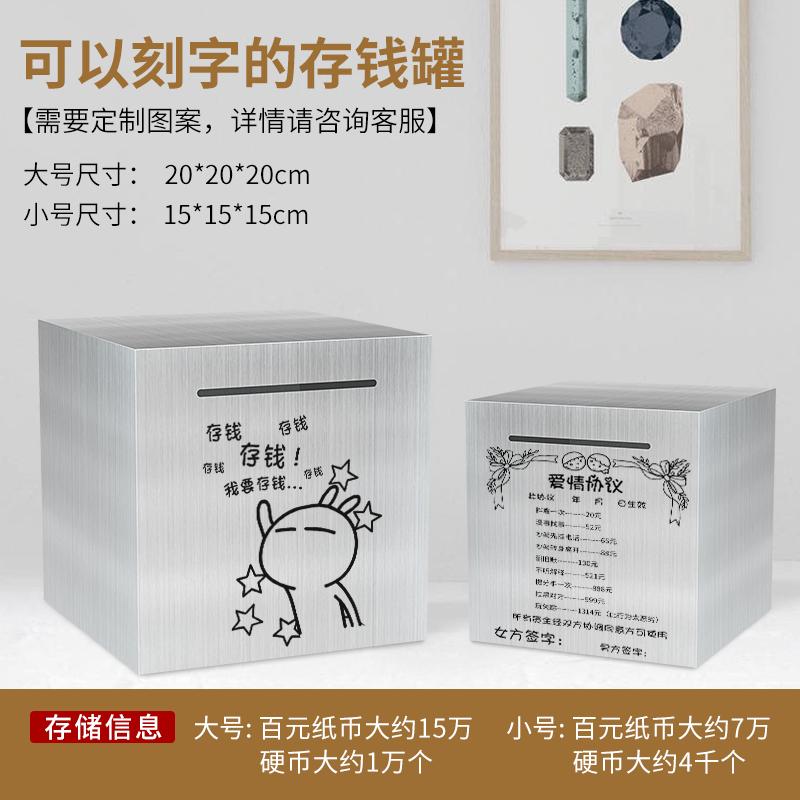只进不出不锈钢存钱罐抖音网红防摔储蓄罐成人家用不可-攒林茶(知春堂居家日用旗舰店仅售18.8元)