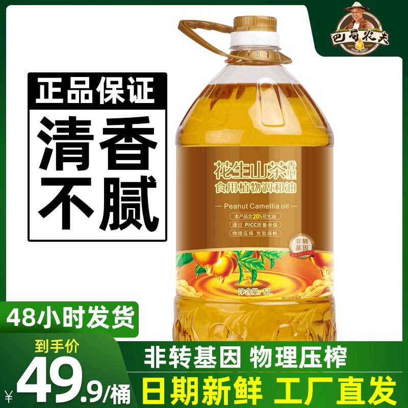 好运花 花生山茶食用油5L非转基因花生油山茶油物理压榨调和油