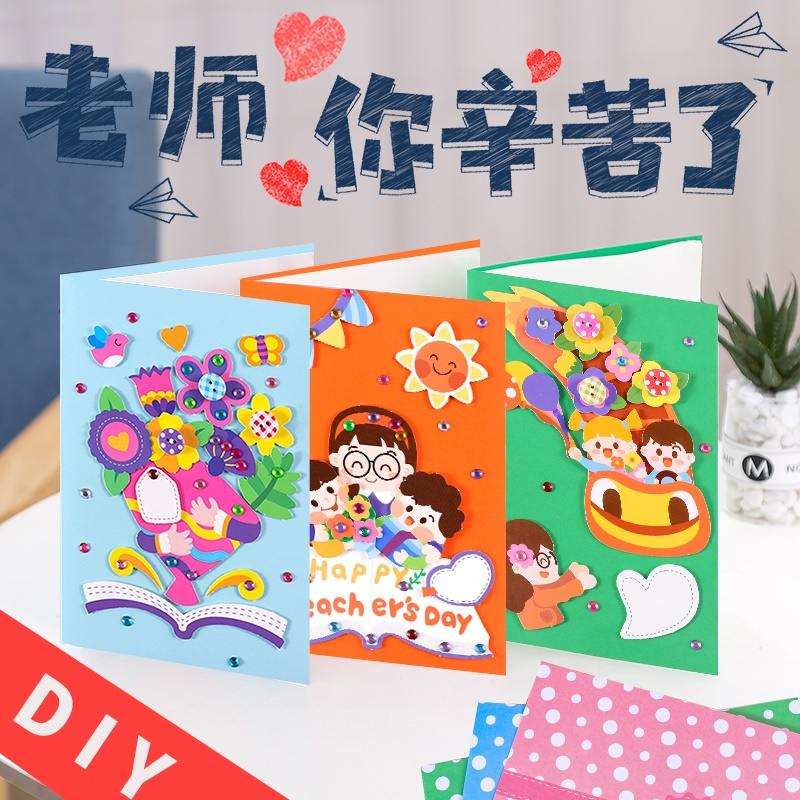 教师节贺卡手工礼物自制diy材料幼儿园毕业立体卡片新款送老师童