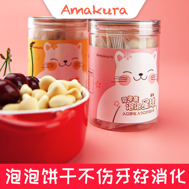 Ailingji bubble biscuit baby biscuit snack snack food children nutrition supplementary food single canned small package