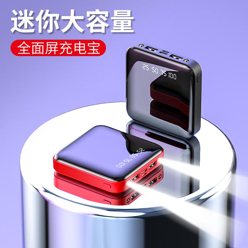 迷你20000M毫安充电宝超薄小巧可爱创意便携适用于小米oppo苹果vivo华为冲手机专用大容量快充移动电源石墨烯