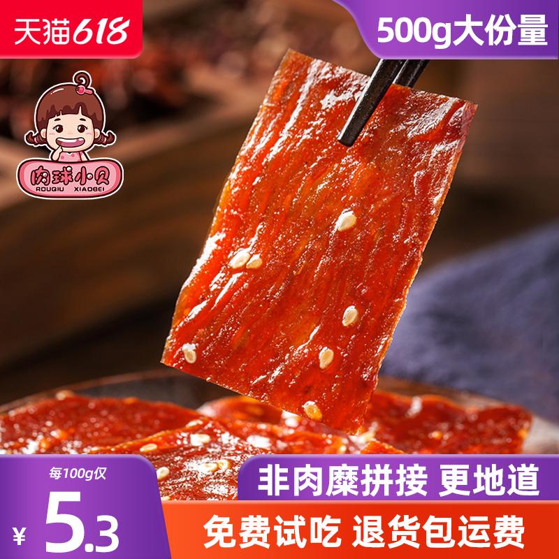 靖江猪肉脯500g网红零食小吃休闲食品解馋推荐爆款猪肉铺肉干特产