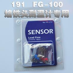 烙铁191温度测试仪感温线191-212 烙铁测温仪专用进口品质热电偶