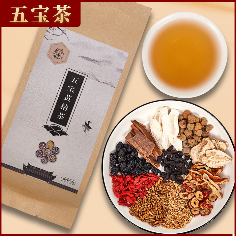 Qiyuge Wubao tea mens long-term kidney nourishing eight treasures medlar tea mens tonic health tea health care stay up late tea