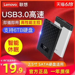 联想移动硬盘盒2.5寸USB3.0高速硬盘外接盒子固态ssd机械硬盘壳电脑笔记本硬盘外接盒外置读取器改装移动硬盘品牌